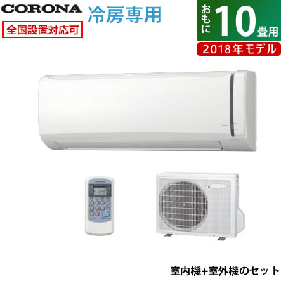 【返品OK!条件付】コロナ 10畳用 2.8kW エアコン 冷房専用シリーズ 2018年モデル RC-V2818R-W-SET ホワイト RC-V2818R-W+RO-V2818R 【KK9N0D18P】【260サイズ】