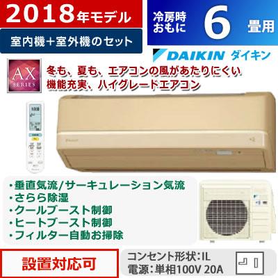 【返品OK!条件付】ダイキン6畳用2.2kWエアコンAXシリーズ2018年モデルS22VTAXS-C-SETベージュF22VTAXS-C+R22VAXS【KK9N0D18P】【240サイズ】