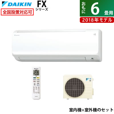 【返品OK!条件付】ダイキン 6畳用 2.2kW エアコン FXシリーズ 2018年モデル S22VTFXS-W-SET ホワイト F22VTFXS-W + R22VFXS【KK9N0D18P】【260サイズ】
