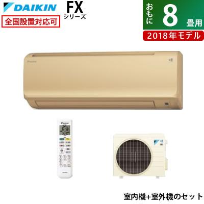 【返品OK!条件付】ダイキン 8畳用 2.5kW エアコン FXシリーズ 2018年モデル S25VTFXS-C-SET ベージュ F25VTFXS-C + R25VFXS【KK9N0D18P】【260サイズ】