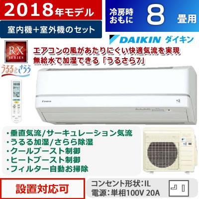 DAIKIN AN56URP-W スマートフォン対応 お掃除機能 /[エアコン /(主に18畳用/)/] 【送料無料】 うるさら7 【早期取付キャンペーン実施中】 加湿 乾燥対策 消し忘れ防止 タフネス ストリーマー Rシリーズ ホワイト ダイキン スピード暖房