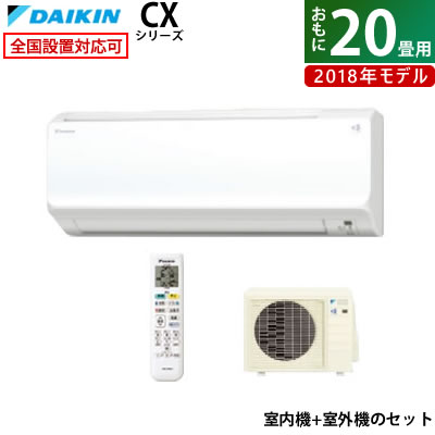 【返品OK!条件付】ダイキン 20畳用 6.3kW 200V エアコン CXシリーズ 2018年モデル S63VTCXP-W-SET ホワイト F63VTCXP-W + R63VCXP【KK9N0D18P】【260サイズ】