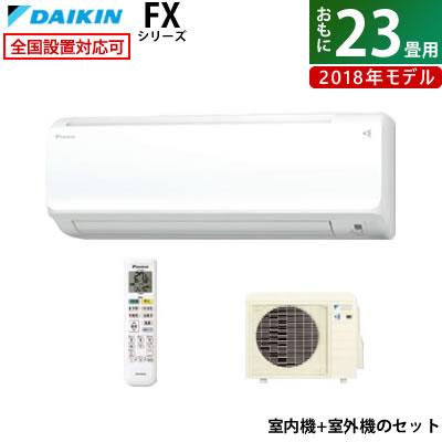 【返品OK!条件付】ダイキン 23畳用 7.1kW 200V エアコン FXシリーズ 2018年モデル S71VTFXV-W-SET ホワイト F71VTFXV-W + R71VFXV【KK9N0D18P】【260サイズ】