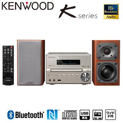 【返品OK!条件付】ケンウッド Bluetooth NFC搭載 コンポ Kseries コンパクトコンポーネントシステム ハイレゾ対応 Compact Hi-Fi System XK-330-N ゴールド 【KK9N0D18P】【140サイズ】