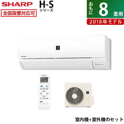 【返品OK!条件付】シャープ 8畳用 2.5kW プラズマクラスター エアコン H-Sシリーズ 2018年モデル AY-H25S-W-SET ホワイト系 AY-H25S-W + AU-H25SY 【KK9N0D18P】【260サイズ】