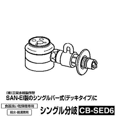 【返品OK!条件付】食器洗い機設置用 分岐水栓 CB-SED6 シングル分岐水栓 SAN-EI社用 【KK9N0D18P】【60サイズ】