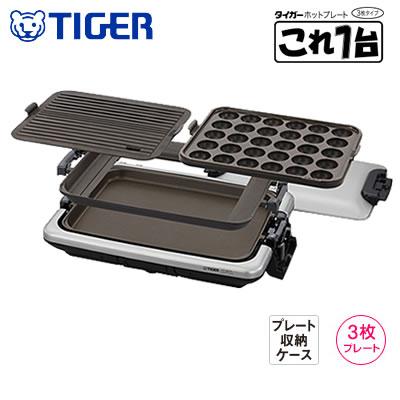 【返品OK!条件付】タイガー ホットプレート 3枚タイプ これ1台 CRV-G300-SN シルバー 【KK9N0D18P】【100サイズ】