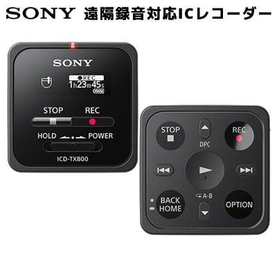 【キャッシュレス5%還元店】【返品OK!条件付】ソニー 小型 遠隔録音対応 ICレコーダー ICD-TX800-B ブラック ボイスレコーダー 【KK9N0D18P】【60サイズ】