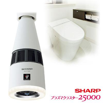 【返品OK!条件付】シャープ プラズマクラスターイオン発生機 トイレを除菌・消臭 LED電球 IG-HTA20-W ホワイト系 人感センサー搭載 【KK9N0D18P】【80サイズ】