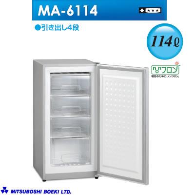 【返品OK!条件付】三ツ星貿易 114L 冷凍庫 アップライト型 フリーザー MA-6114 【KK9N0D18P】【200サイズ】
