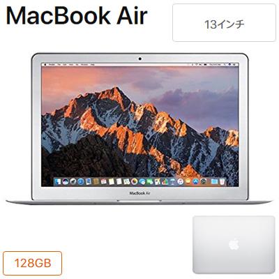 【返品OK!条件付】Apple 13インチ MacBook Air 128GB SSD MQD32J/A ノートパソコン MQD32JA アップル 【KK9N0D18P】【100サイズ】