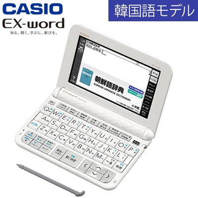 【返品OK!条件付】カシオ 電子辞書 エクスワード EX-word 韓国語モデル XD-Z7600 ホワイト 【KK9N0D18P】【60サイズ】