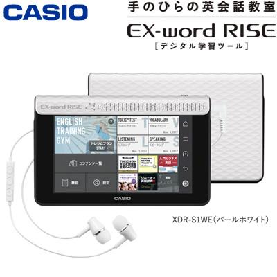 【キャッシュレス5%還元店】【返品OK!条件付】カシオ デジタル英会話学習機 エクスワード ライズ EX-word RISE XDR-S1WE パールホワイト 【KK9N0D18P】【60サイズ】