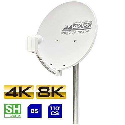 【キャッシュレス5%還元店】【返品OK!条件付】日本アンテナ 4K・8K衛星放送対応 BS・110°CSアンテナ(右・左旋円偏波対応) 45SRL【KK9N0D18P】【160サイズ】