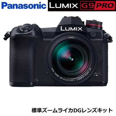 【キャッシュレス5%還元店】【返品OK!条件付】パナソニック ミラーレス一眼カメラ ルミックス LUMIX Gシリーズ G9 PRO 標準ズームライカDGレンズキット DC-G9L【KK9N0D18P】【80サイズ】