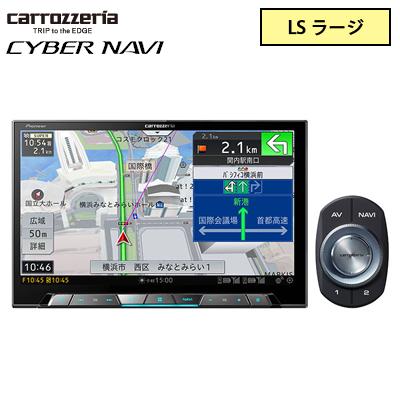 【即納】【返品OK!条件付】パイオニア AVIC-CL902 サイバーナビ 8V型ワイド カーナビ 地上デジタルTV/DVD-V/CD/Bluetooth/USB/SD/チューナー LS ラージサイズ【KK9N0D18P】【100サイズ】