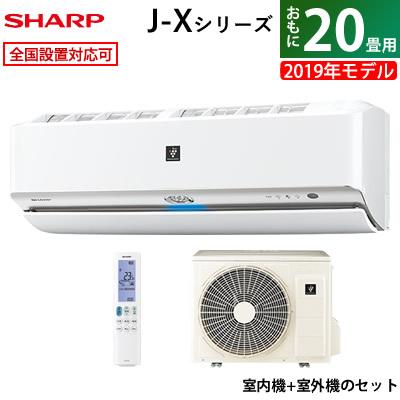 【返品OK!条件付】シャープ 20畳用 6.3kW 200V プラズマクラスター エアコン J-Xシリーズ 2019年モデル AY-J63X2-W-SET ホワイト系 AY-J63X2-W + AU-J63X2Y【KK9N0D18P】【260サイズ】