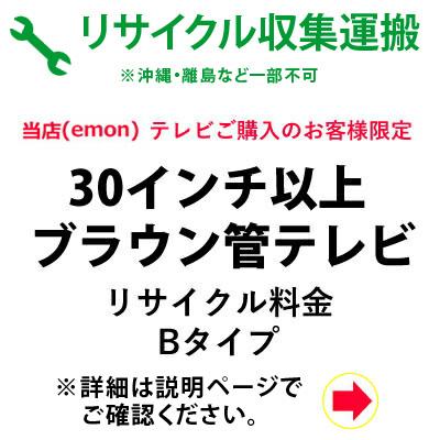30インチ以上 ブラウン管テレビ リサイクル料金(Bタイプ)+収集運搬料金【KK9N0D18P】