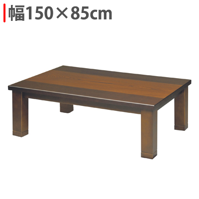 【返品OK!条件付】丸栄木工所 ベーシックコタツ 長方形 幅150×85cm higasiyama-150【KK9N0D18P】【220サイズ】