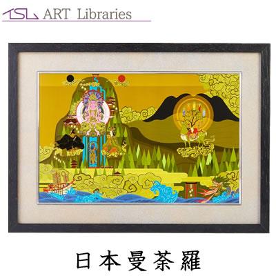 【返品OK!条件付】イsム ジクレー版画 日本曼荼羅 にほんまんだら HAKUジクレ pop'n Buddha isumu-003829 イスム【KK9N0D18P】【80サイズ】