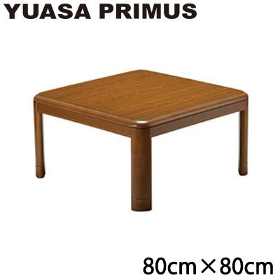 【返品OK!条件付】ユアサプライムス こたつテーブル 炬燵 正方形 80cm×80cm KY-K801S-BR YUASA【KK9N0D18P】【200サイズ】