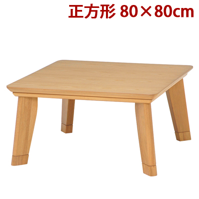 【返品OK!条件付】萩原 こたつテーブル 炬燵 正方形 80×80cm リビングコタツ リノCF80NA LINO-CF80NA ナチュラル 【KK9N0D18P】【200サイズ】