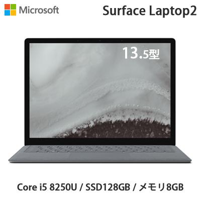 【返品OK!条件付】マイクロソフト Surface Laptop2 Core i5 8250U SSD128GB メモリ8GB 13.5インチ ノートパソコン LQL-00019 プラチナ【KK9N0D18P】【100サイズ】