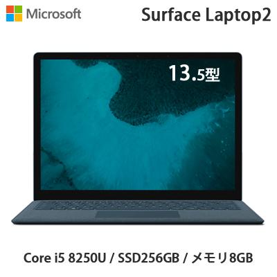 【返品OK!条件付】マイクロソフト Surface Laptop2 Core i5 8250U SSD256GB メモリ8GB 13.5インチ ノートパソコン LQN-00051 コバルトブルー【KK9N0D18P】【100サイズ】
