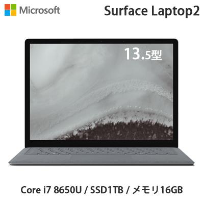 【返品OK!条件付】マイクロソフト Surface Laptop2 Core i7 8650U SSD1TB メモリ16GB 13.5インチ ノートパソコン LQU-00019 プラチナ【KK9N0D18P】【100サイズ】