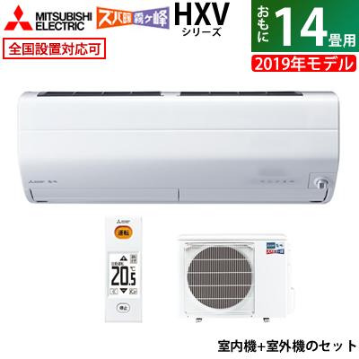 【返品OK!条件付】三菱 14畳用 4.0kW 200V エアコン 寒冷地仕様 ズバ暖 霧ヶ峰 HXVシリーズ 2019年モデル MSZ-HXV4019S-W-SET ピュアホワイト MSZ-HXV4019S-W + MUZ-HXV4019S【KK9N0D18P】【260サイズ】