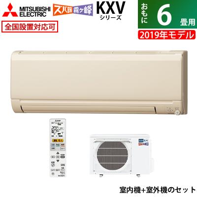 【返品OK!条件付】三菱 6畳用 2.2kW エアコン 寒冷地仕様 ズバ暖 霧ヶ峰 KXVシリーズ 2019年モデル MSZ-KXV2219-T-SET ブラウン MSZ-KXV2219-T + MUZ-KXV2219【KK9N0D18P】【260サイズ】