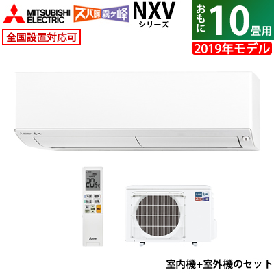 【返品OK!条件付】三菱 10畳用 2.8kW 200V エアコン 寒冷地仕様 ズバ暖 霧ヶ峰 NXVシリーズ 2019年モデル MSZ-NXV2819S-W-SET ピュアホワイト MSZ-NXV2819S-W + MUZ-NXV2819S【KK9N0D18P】【260サイズ】