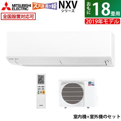 【返品OK!条件付】三菱 18畳用 5.6kW 200V エアコン 寒冷地仕様 ズバ暖 霧ヶ峰 NXVシリーズ 2019年モデル MSZ-NXV5619S-W-SET ピュアホワイト MSZ-NXV5619S-W + MUZ-NXV5619S【KK9N0D18P】【260サイズ】