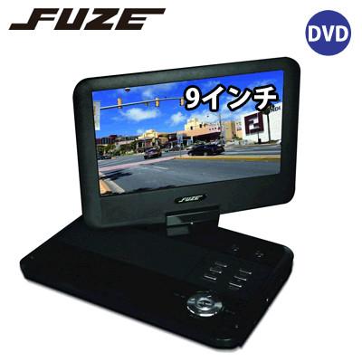 【キャッシュレス5%還元店】【返品OK!条件付】フューズ 9インチ DVDプレーヤー フルセグ ワンセグ PDF91BK ブラック FUZE【KK9N0D18P】【60サイズ】