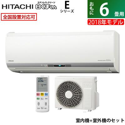 【返品OK!条件付】日立 6畳用 22kW エアコン 白くまくん Eシリーズ 2018年モデル RAS-E22H-W-SET スターホワイト RAS-E22H-W+RAC-E22H【KK9N0D18P】【260サイズ】