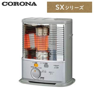 【返品OK!条件付】コロナ ポータブル 石油ストーブ 反射型 SXシリーズ 木造8畳まで コンクリート10畳まで SX-2818Y-S シルバー【KK9N0D18P】【140サイズ】