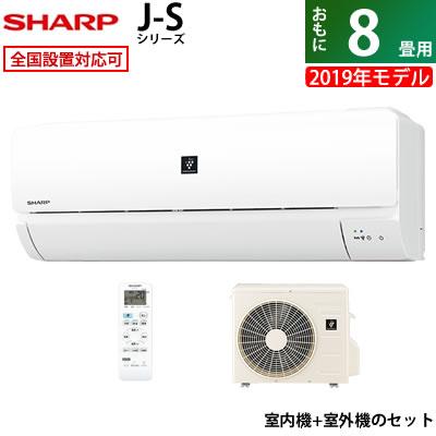 【キャッシュレス5%還元店】【返品OK!条件付】シャープ 8畳用 2.5kW エアコン J-Sシリーズ 2019年モデル AY-J25S-W-SET ホワイト系 AY-J25S-W + AU-J25SY【KK9N0D18P】【240サイズ】