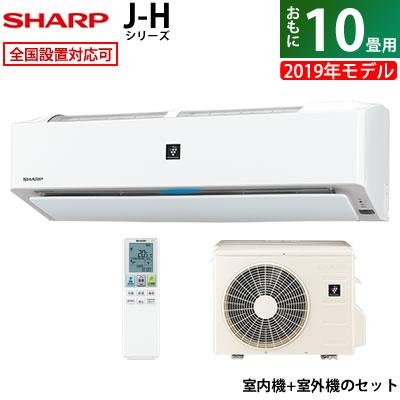 【返品OK!条件付】シャープ 10畳用 2.8kW エアコン J-Hシリーズ 2019年モデル AY-J28H-W-SET ホワイト系 AY-J28H-W + AU-J28HY【KK9N0D18P】【240サイズ】