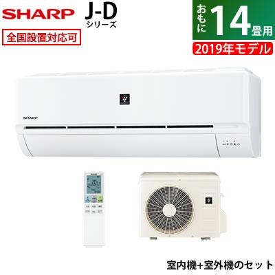 【返品OK!条件付】シャープ 14畳用 4.0kW エアコン J-Dシリーズ 2019年モデル AY-J40D-W-SET ホワイト系 AY-J40D-W + AU-J40DY【KK9N0D18P】【260サイズ】