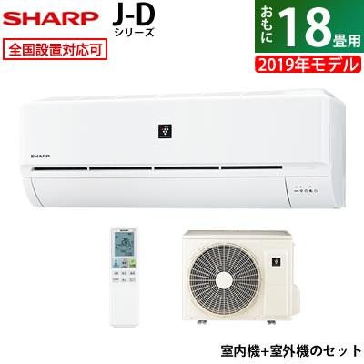 【返品OK!条件付】シャープ 18畳用 5.6kW 200V エアコン J-Dシリーズ 2019年モデル AY-J56D2-W-SET ホワイト系 AY-J56D2-W + AU-J56D2Y【KK9N0D18P】【260サイズ】