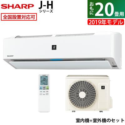 【返品OK!条件付】シャープ 20畳用 6.3kW 200V エアコン J-Hシリーズ 2019年モデル AY-J63H2-W-SET ホワイト系 AY-J63H2-W + AU-J63H2Y【KK9N0D18P】【260サイズ】
