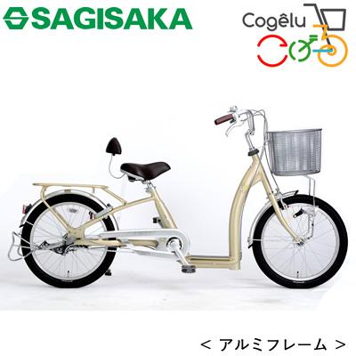 【返品OK!条件付】サギサカ 自転車 こげーるNEO 20型 3段変速 アルミフレーム cogelu-9012 シャンパンゴールド 組立済み 完成車【KK9N0D18P】【260サイズ】