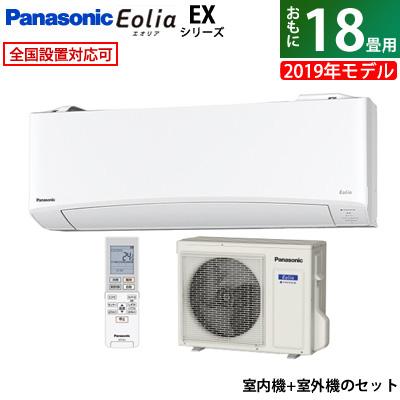 【返品OK!条件付】パナソニック 18畳用 5.6kW 200V エアコン エオリア EXシリーズ 2019年モデル CS-EX569C2-W-SET クリスタルホワイト CS-EX569C2-W + CU-EX569C2【KK9N0D18P】【260サイズ】