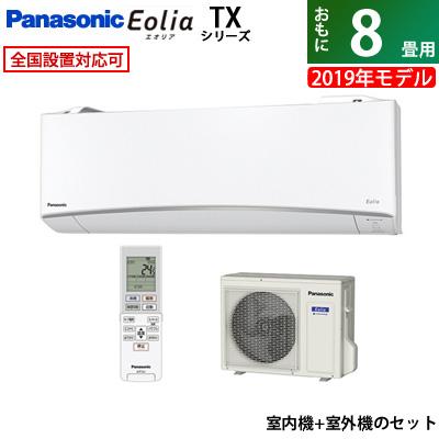 【返品OK!条件付】パナソニック 8畳用 2.5kW 寒冷地エアコン TXシリーズ クリスタルホワイト CS-TX259C-W-SET CS-TX259C-W+CU-TX259C【KK9N0D18P】【240サイズ】