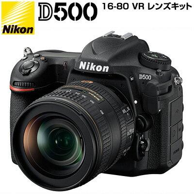 【キャッシュレス5%還元店】【返品OK!条件付】ニコン デジタル一眼レフカメラ D500 16-80 VR レンズキット D500-16-80-LKIT 【KK9N0D18P】【100サイズ】