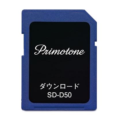【キャッシュレス5%還元店】【返品OK!条件付】プリモトーン専用 楽曲ダウンロード用 SDカード DS-50 追加曲用 エクシング【KK9N0D18P】【60サイズ】