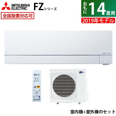【返品OK!条件付】三菱電機 14畳用 4.0kW 200V エアコン 霧ヶ峰 ムーブアイmirA.I.(ミライ) FZシリーズ 2019年モデル MSZ-FZ4019S-W-SET ピュアホワイト MSZ-FZ4019S-W+MUZ-FZ4019S【KK9N0D18P】【260サイズ】