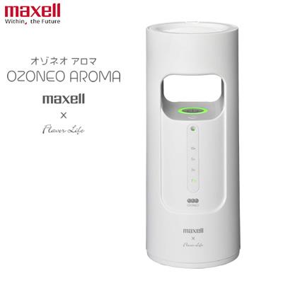 【返品OK!条件付】マクセル アロマディフューザー機能付 除菌消臭器 オゾネオ アロマ OZONEO AROMA MXAP-FA100 【KK9N0D18P】【60サイズ】