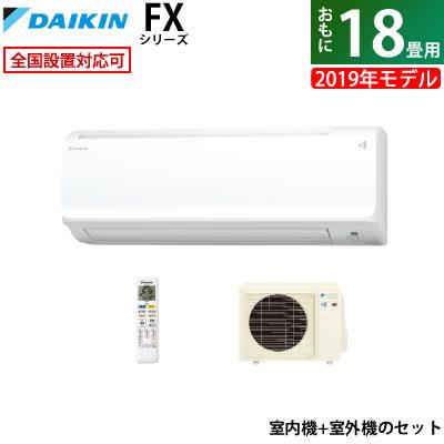 【返品OK!条件付】ダイキン 18畳用 5.6kW 200V エアコン ダイキン FXシリーズ 2019年モデル S56WTFXV-W-SET ホワイト F56WTFXV-W + R56WFXV【KK9N0D18P】【260サイズ】
