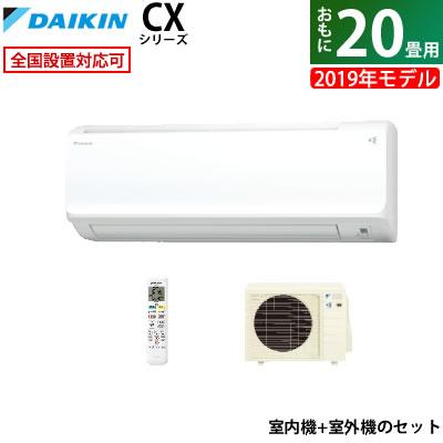 【返品OK!条件付】ダイキン 20畳用 6.3kW 200V エアコン ダイキン CXシリーズ 2019年モデル S63WTCXP-W-SET ホワイト F63WTCXP-W + R63WCXP【KK9N0D18P】【260サイズ】